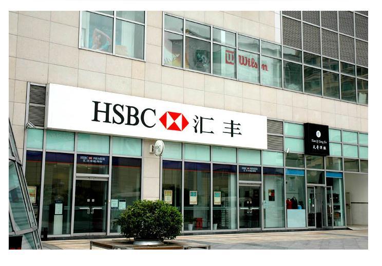 汇丰银行(HSBC)