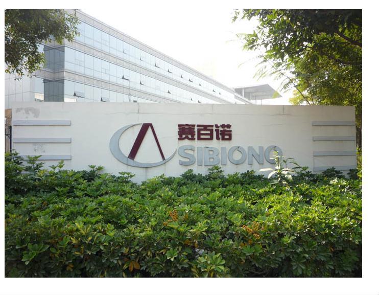 南山科技园赛百诺生物(Nanshan Science and Technology Parks Si