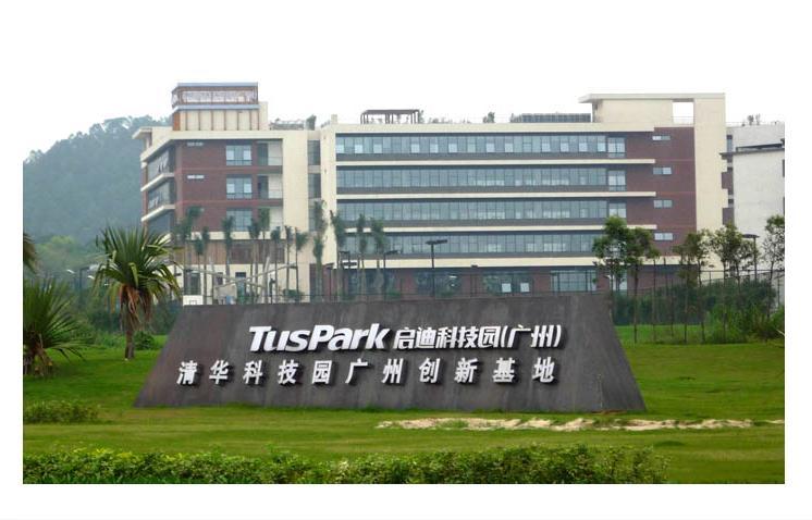 清华科技园(Tsinghua Science Park)