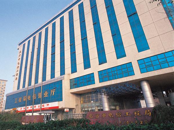 北京电信工程局(Beijing Telecom Engineering Bureau)